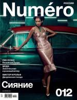 Cora Emmanuel for Numéro Russia April 2014issue